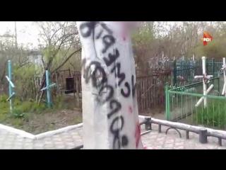Вандалы осквернили памятник советским солдатам в Мариуполе