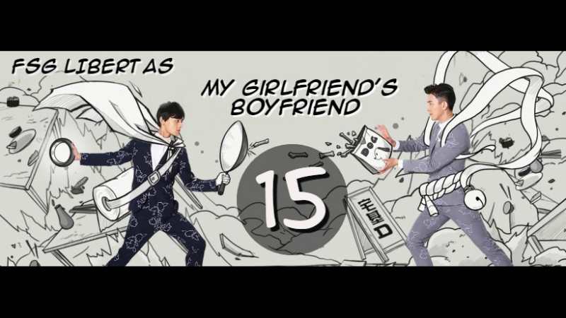 [E15] My Girlfriend's Boyfriend / Парень моей девушки