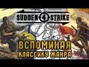 WW II в старом цвете – обзор Sudden Strike 4