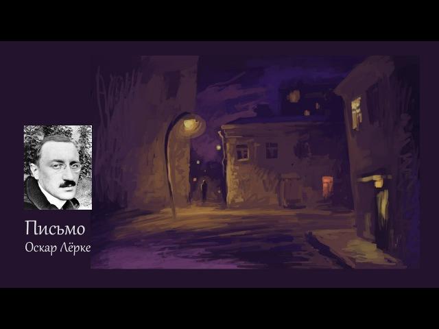 Юрий Вайханский - Письмо (Оскар Лёрке) / Brief (Oskar Loerke)