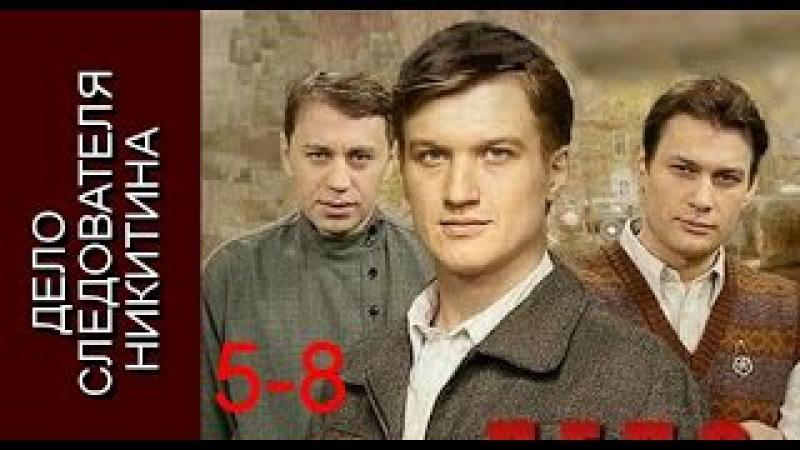 Дело следователя Никитина 5-8 серии Криминальный фильм русский боевик детектив ru...