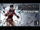 Начало игры! ● Злой Dishonored Death of the Outsider 1