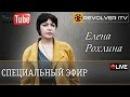 Русские политзаключенные В гостях Елена Рохлина Revolver ITV
