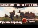 Sabaton - Into the Fire - Русский перевод Субтитры