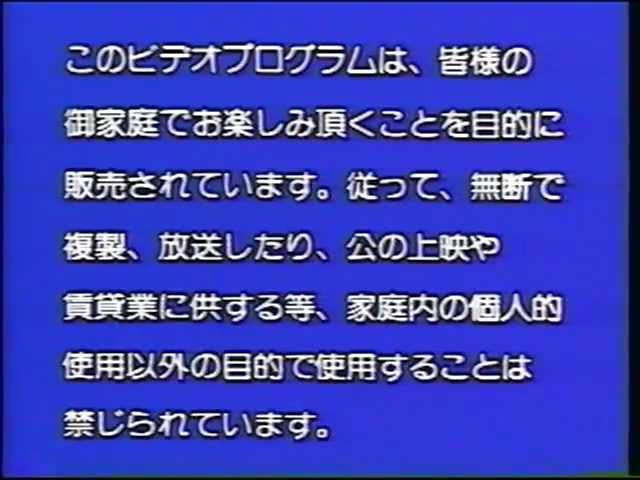 Opening to Winnie the Pooh- Pooh Oughta Be in Pictures 1988 VHS (Japanese)