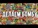 Как сделать бомбу из крота и фольги  | How to make a bomb