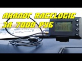 Аналог Racelogic/ящерлоджик - Sumomoto Cheetah GPS Lap Timer [BMILab]