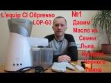№1 Давим Масло на домашнем Маслопрессе L'equip CI Oilpresso LOP-G3