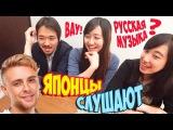 ЯПОНКИ, иностранцы СЛУШАЮТ РУССКУЮ МУЗЫКУ. (Егор Крид feat. Тимати )