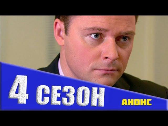ЖЕНСКИЙ ДОКТОР 4 сезонАНОНССюжетДата выходаДомашний канал
