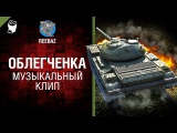 Облегченка - Музыкальный клип от REEBAZ World of Tanks