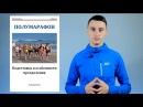 Бесплатная книга Полумарафон Подготовка и особенности преодоления