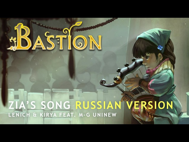 Bastion — Build That Wall | Zias Song (russian ver.)