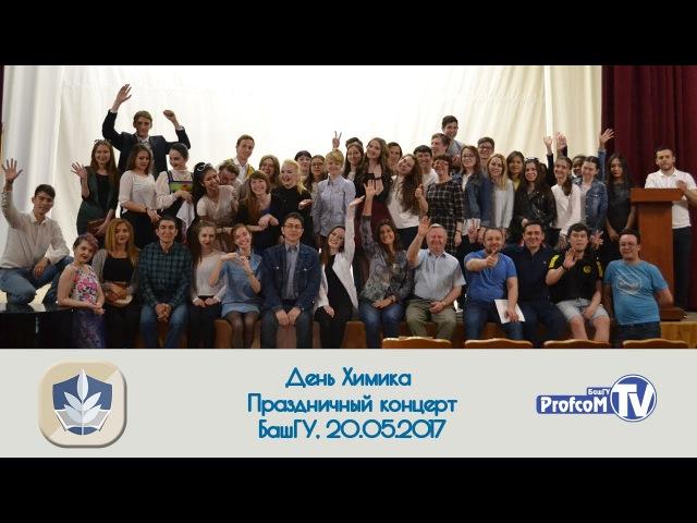 День Химика. Праздничный концерт (20.05.2017, БашГУ)