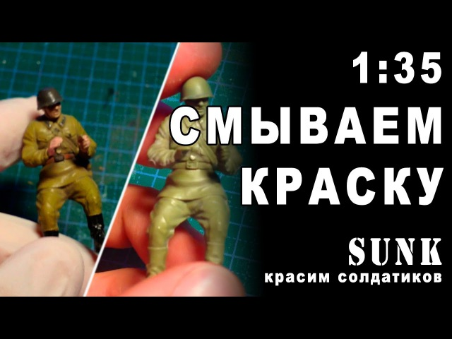Как смыть краску с фигуры / How to remove paint from a plastic model (ENG subtitles)