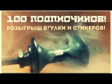 100 подписчиков! Розыгрыш стикеров и втулки на BMX!