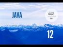 Уроки Java с нуля 2017 - 12 - Закрепление Классы, объекты, интерфейсы