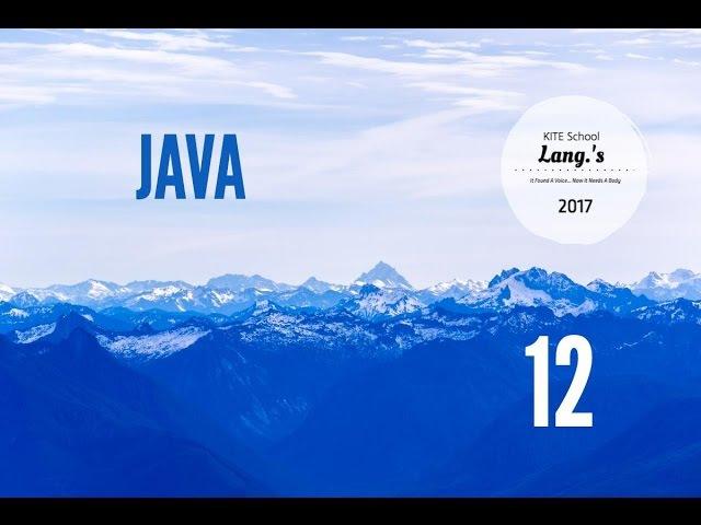 Уроки Java с нуля 2017 - 12 - Закрепление: Классы, объекты, интерфейсы