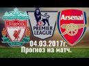 #Матч Ливерпуль – Арсенал 04.03.2017г.Чемпионат Англии,Премьер лига.#Футбол/#Прогноз ...