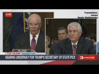 Сенатские слушания: Рекс Тиллерсон о Путине, Крыме, Украине