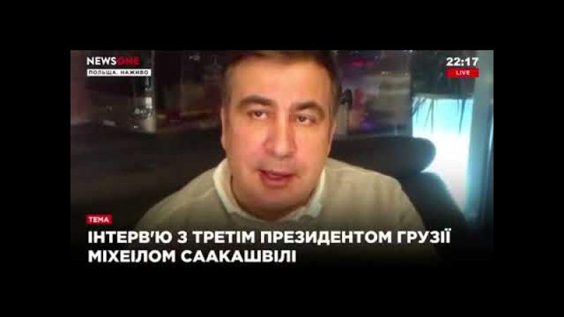 Саакашвілі вибачився перед українськими солдатами з полку АЗОВ