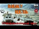 Бесподобный про Афган Вижу Цель Русские Эксклюзивные Фильмы HD качество