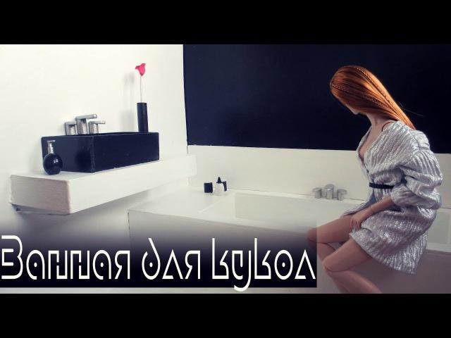 DIY: Как сделать ванную в стиле модерн для кукол Barbie, Monster High, Integrity Toys, Pullip » Freewka.com - Смотреть онлайн в хорощем качестве
