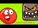 ГЕРОЙ RED BALL 4 или КРАСНЫЙ ШАР против ЗЛОГО ЧЕРНОГО КВАДРАТА мульт игра для мальчи ...