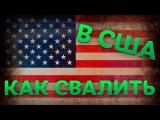Как свалить в США  TheQwais на Вольнов Talks