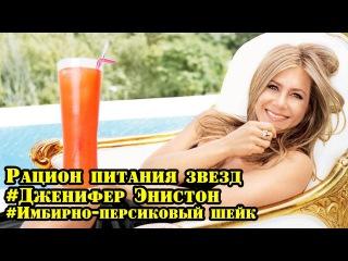 Рацион питания Дженифер Энистон.Имбирно-персиковый шейк.Денис Семенихин