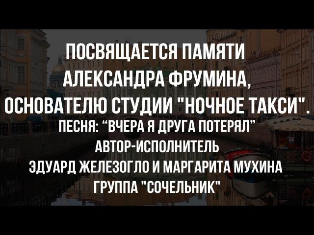 Памяти Александра Фрумина - Вчера я друга потерял