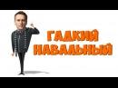 Алексей Навальный / Гадкий Я. Пародия.