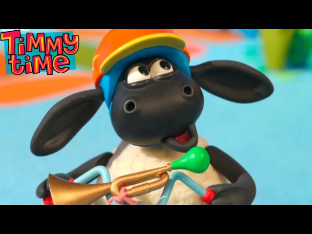 Timmy Time Full episodes compilation 1 | Время барашка Тимми. Мультик Все серии подряд 1