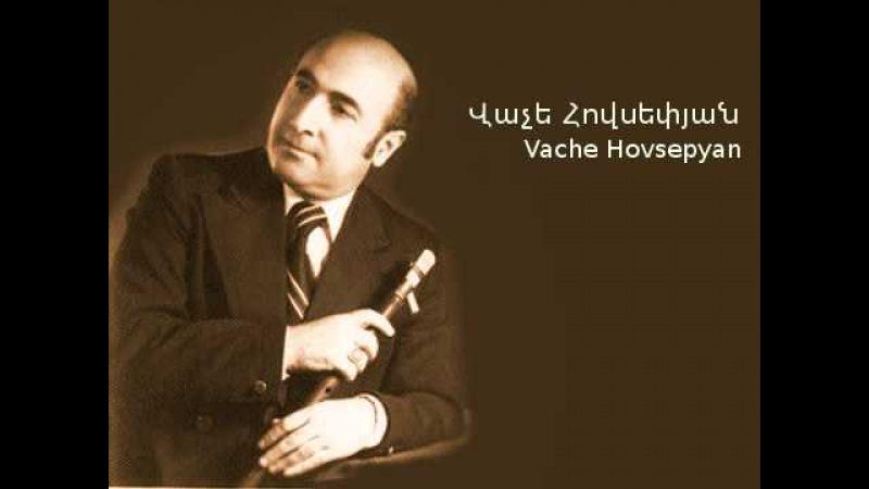 Վաչե Հովսեփյան (Vache Hovsepyan)   Կալոսի պռկեն
