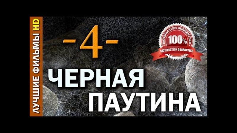 ЧЕРНАЯ ПАУТИНА 4 серия (2017) фильм детектив сериал Новинка