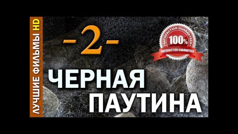 ЧЕРНАЯ ПАУТИНА 2 серия (2017) фильм детектив сериал Новинка