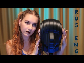 АСМР ASMR Массаж Головы Head Massage [3D Binaural MIC TEST]