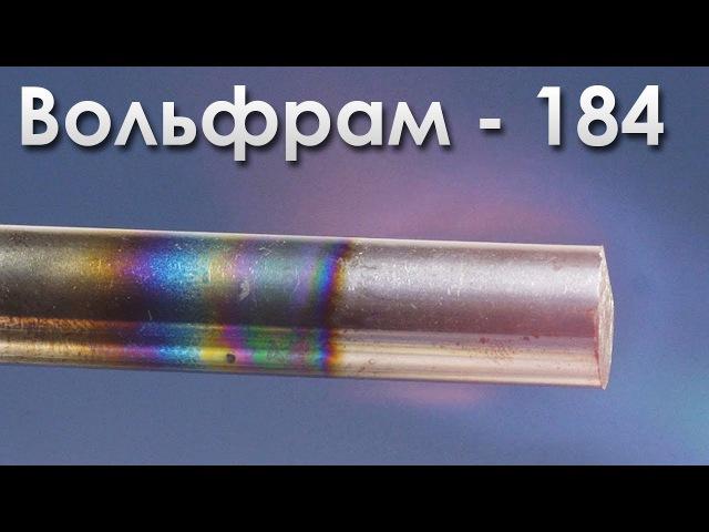 Видео Вольфрам - Самый ТУГОПЛАВКИЙ Металл На ЗЕМЛЕ! Djkmahfv - Cfvsq NEUJGKFDRBQ Vtnfkk Yf PTVKT!