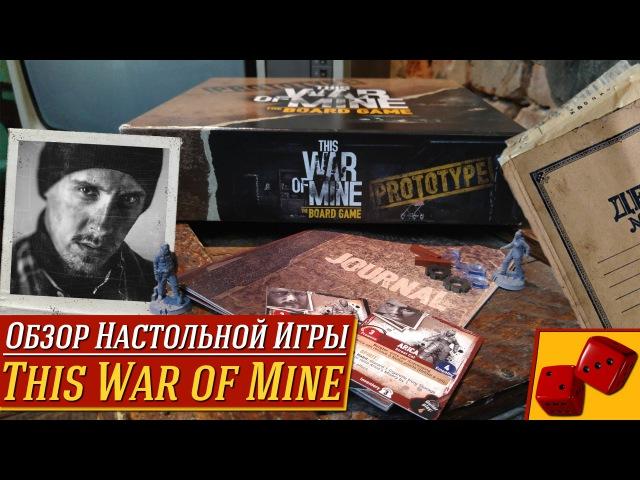 This War of Mine (Prototype) - обзор от Два в Кубе