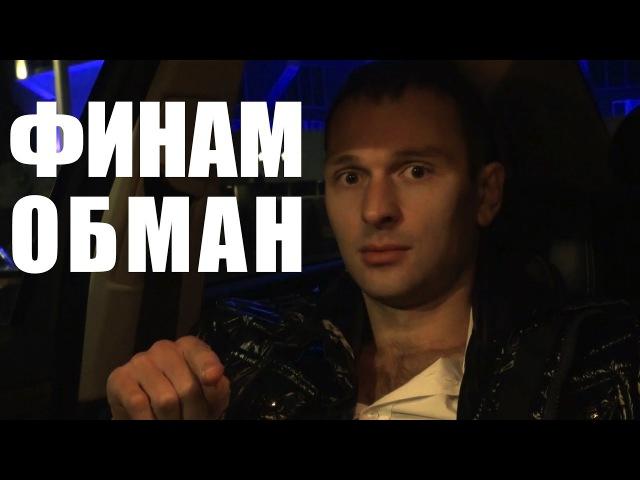 Как я ПОТЕРЯЛ 800 000 рублей за 10 месяцев на трейдинге в ФИНАМ