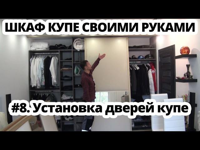 Шкаф купе своими руками 8 Как установить двери купе и межкомнатные перегородки