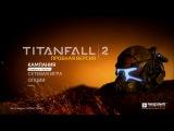 TitanFall 2. Геймплей. Сетевая игра.