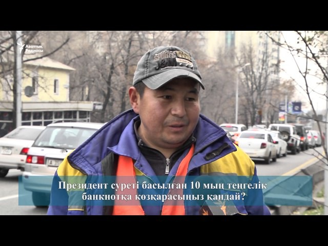 Назарбаевтың бейнесін ақшаға салған жөн бе?