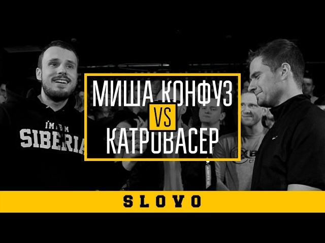 SLOVO: МИША КОНФУЗ vs КАТРОВАСЕР | КРАСНОДАР