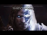 Middle-earth: Shadow of War – Сюжетный трейлер (PS4/XONE/PC) [RU]