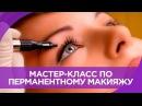 Перманентный макияж: веки, брови, грудь | Мастер-класс от Ксении Гефтер
