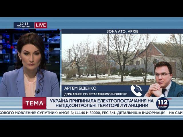 Отключение электричества на подконтрольной части Луганской области - техническая ошибка, - Биденко