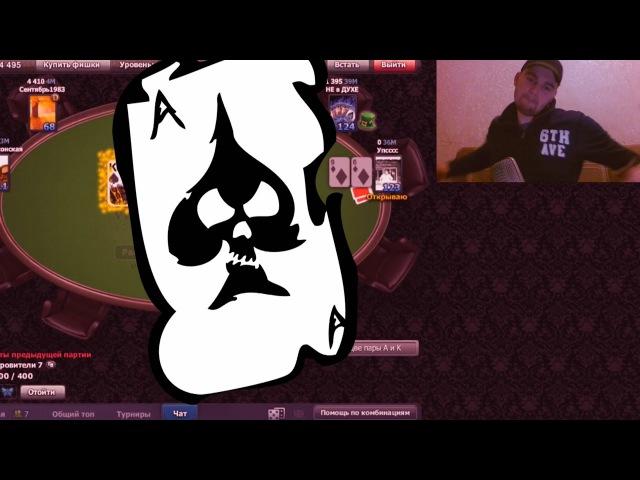 ПОКЕР ПОСЛЕ ПОЛУНОЧИ 104 | NO NAME 888 (world poker club)