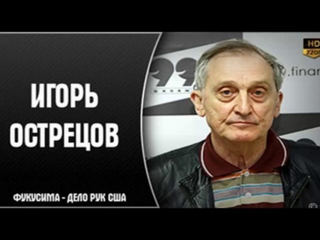 Диверсия в Чернобыле. Игорь Острецов