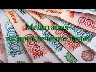 Медитация на привлечение денег / Как привлечь деньги в свою жизнь?